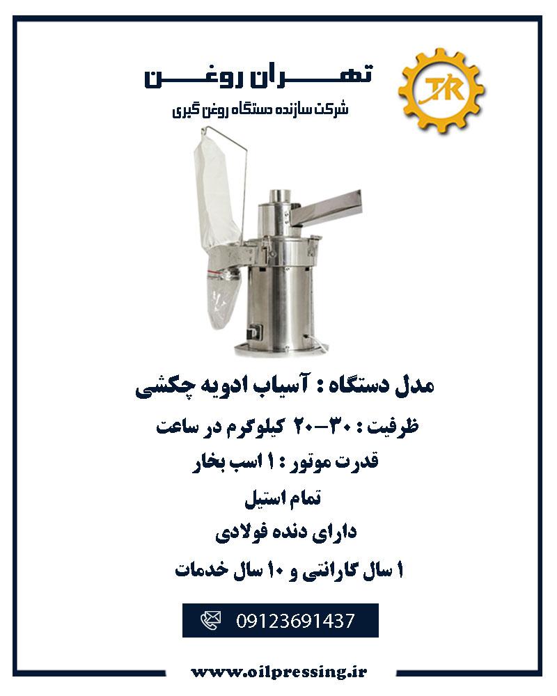 دستگاه آسیاب ادویه رومیزی تهران روغن