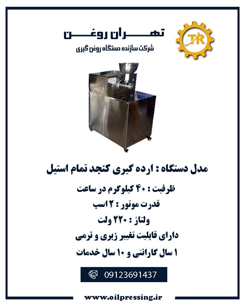 دستگاه ارده گیری کنجد تهران روغن