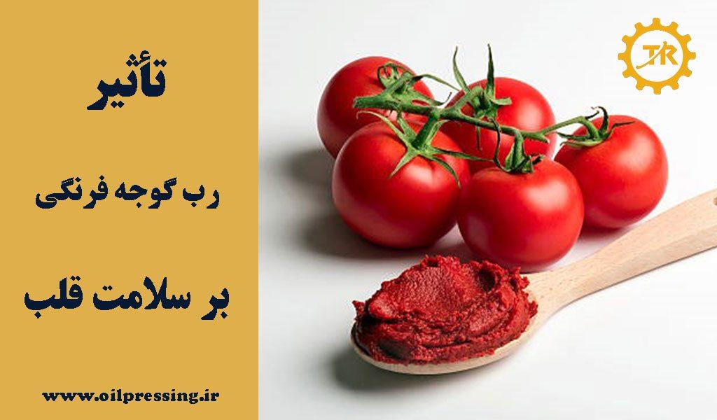 دستگاه ربگیری گوجه
