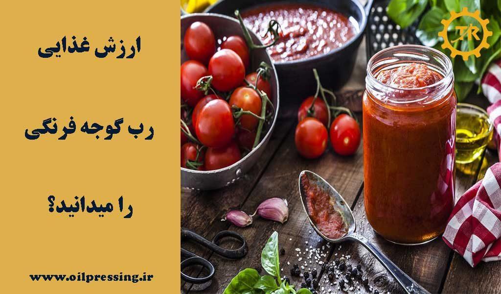 دستگاه رب گیری گوجه